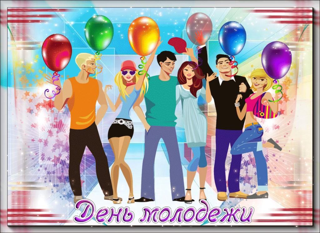 поздравления с днем молодежи в россии общественном душе скрытая